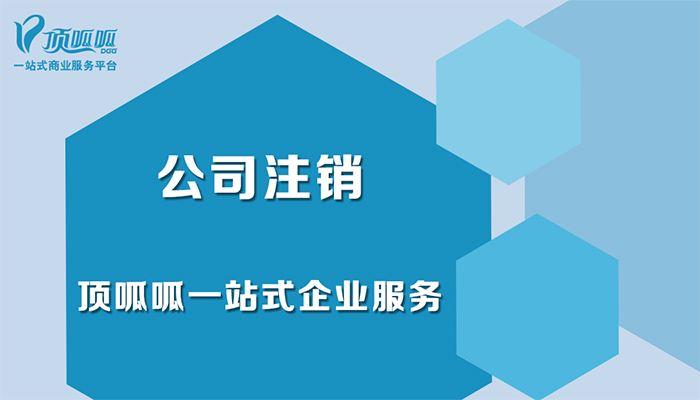 深圳公司注销流程及费用
