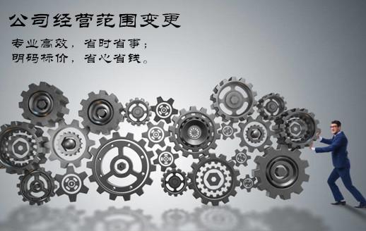 郑州变更营业执照流程