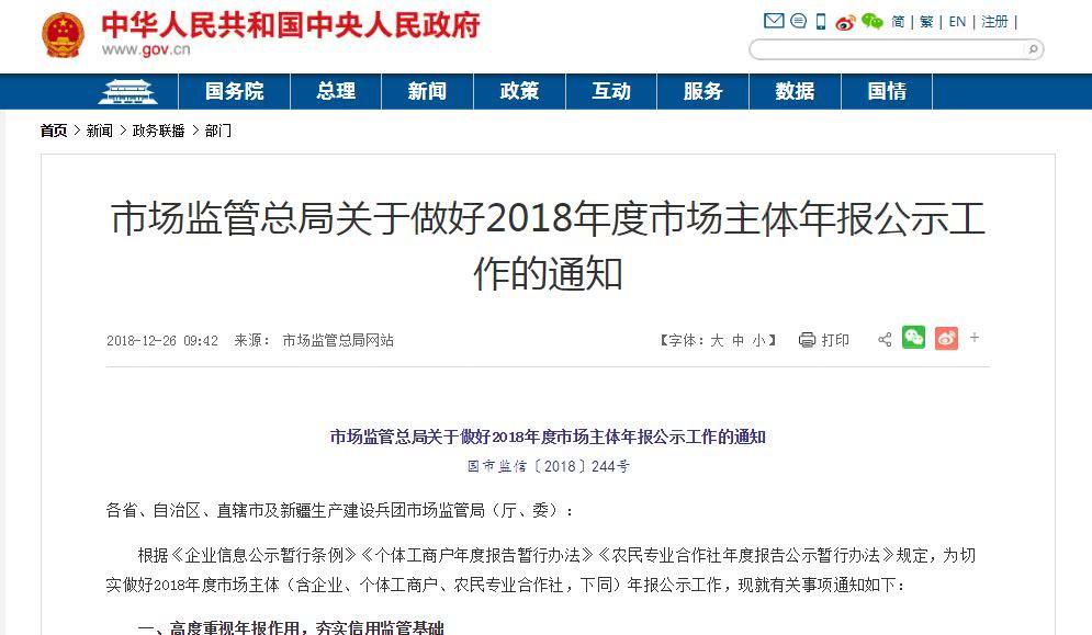 """2019年工商年报开始了!企业不年报将进""""异常名录"""""""
