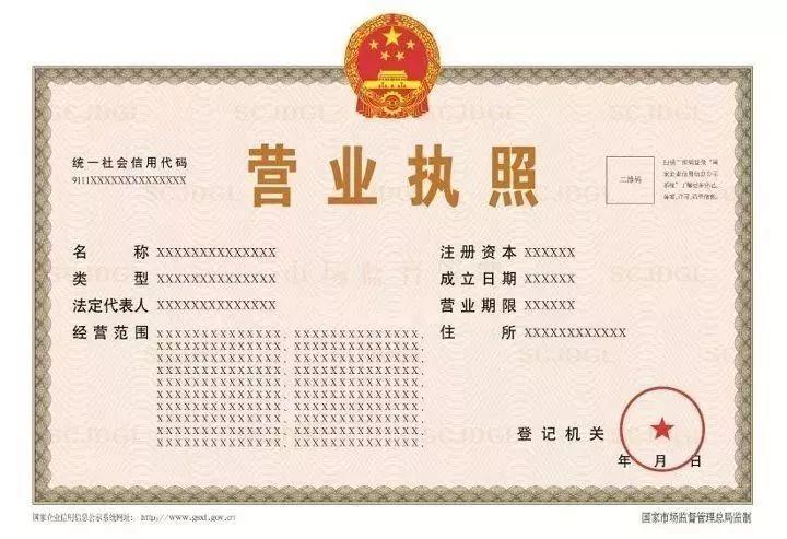 3月1日起企业登记注册更便利!新版营业执照将同步启用