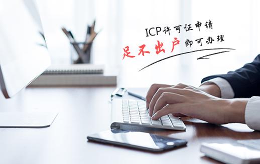 办理ICP许可证