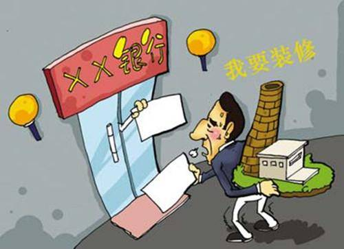房子装修贷款流程
