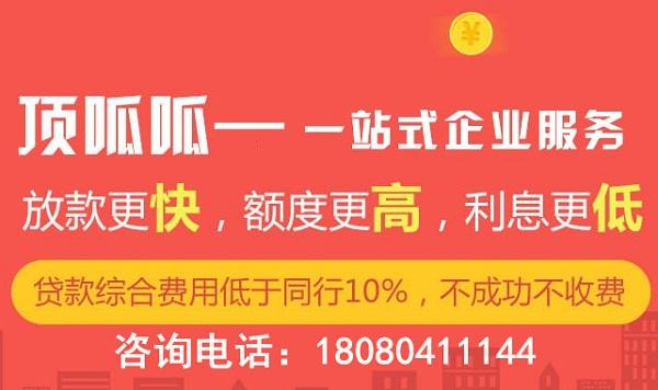 广州顶呱呱贷款
