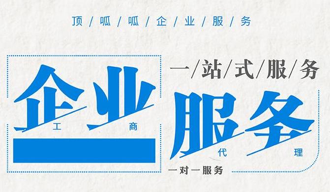 深圳公司注册条件